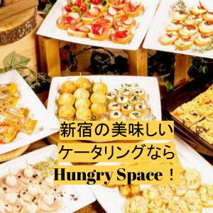 新宿区にお届けできるケータリングショップ【Hungry Space(ハングリースペース)】
