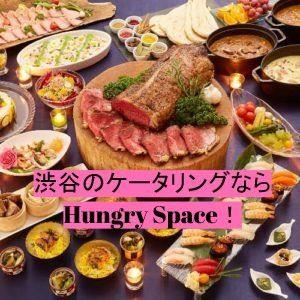 渋谷区にお届けできるケータリングショップ【Hungry Space(ハングリースペース)】
