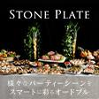 目黒区にお届けできるケータリングショップ【STONE PLATE(ストーンプレート)
