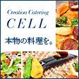 江戸川区にお届けできるケータリングショップ【Creation Catering Cell(セル)】