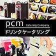 荒川区にお届けできるケータリングショップ【PCM】